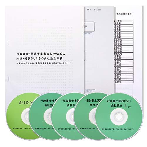行政書士 開業(予定)者のための 実務学習教材・DVD【会社設立】(実務解説DVDテキスト+実物大資料+その日から使える会社設立書式集) DVD 講座