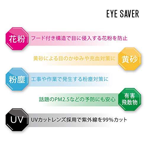 エニックス『花粉対策メガネ子供用アイセーバーUVカットネイビー(KK-103-2)』