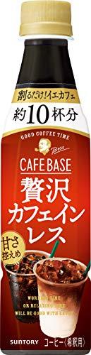 サントリー『ボス カフェベース 贅沢カフェインレス 甘さ控えめ』