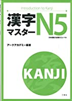 漢字マスターN5