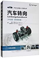 汽车转向(中文版·原书第2版)
