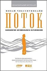 Поток. Психология оптимального переживания (Flow: The Psychology of Optimal Experience) (Russian Edition) eBook Kindle