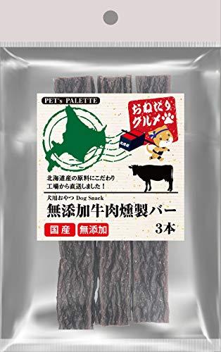 PET's PALETTE 犬用おやつ おねだりグルメ 国産 無添加 牛肉 燻製バー 3本