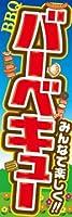 のぼり旗スタジオ のぼり旗 バーベキュー007 通常サイズ H1800mm×W600mm