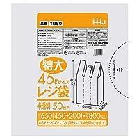 【お買得】HHJ レジ袋 半透明 TB-80(45Lサイズ) 800枚(50枚×16冊)