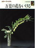 万葉の花をいける (カラーブックス)