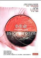 小生命:大腸桿菌解開生命奧祕