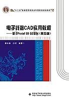 电子线路CAD实用教程——基于Protel 99 SE平台(第五版)