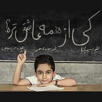 Ki Az Hame Asheghtareh