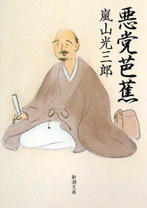 悪党芭蕉 / 嵐山 光三郎