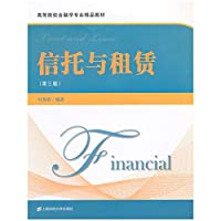 Trust and Leasing (third edition)(Chinese Edition)