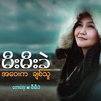 A Way Ka Chit Thu