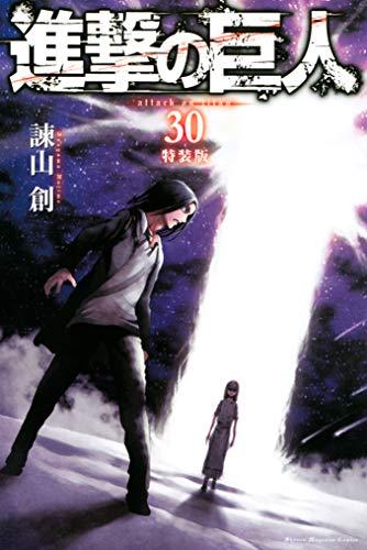 進撃の巨人(30)特装版 (週刊少年マガジンコミックス)