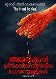 American Green Card Veezhthiya Chorathullikal: Malayalam Crime Thriller Novel (Malayalam Edition)...