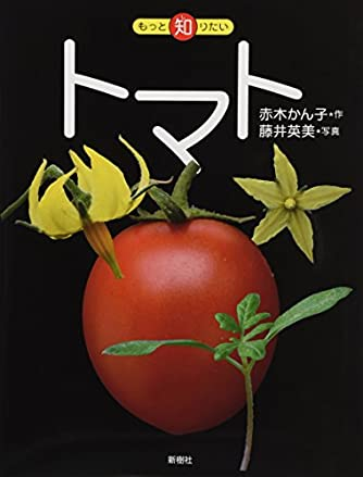 トマト (もっと知りたい)