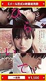 『ひらいて』2021年10月22日(金)公開、映画前売券(一般券)(ムビチケEメール送付タイプ)