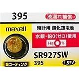 日立マクセル 時計用酸化銀電池 SR927SW 1個 SW系アナログ時計用 金コーティング採用 日本製