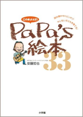 この本よんで! papa's絵本33の詳細を見る