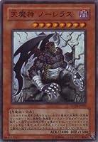 遊戯王/第5期/4弾/FOTB-JP022SR 天魔神ノーレラス【スーパーレア】