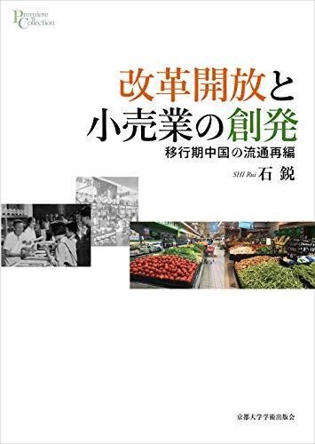 改革開放と小売業の創発: 移行期中国の流通再編 (プリミエ・コレクション)