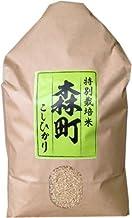 特別栽培米 静岡県森町産 コシヒカリ 令和1年産 10kg (7分づき4.5kg×2袋)