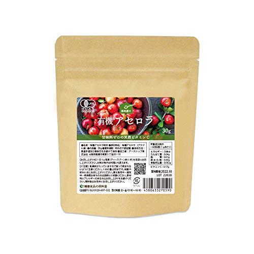天然 ビタミンC オーガニック アセロラ 粉末 (天然 ビタミンC オーガニック アセロラ 粉末 30g x 1)