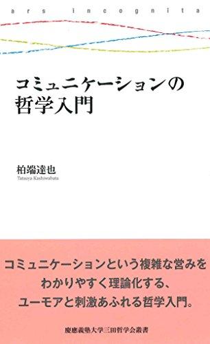 コミュニケーションの哲学入門 (慶應義塾大学三田哲学会叢書 ars incognita)