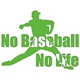 カッティングステッカー No Baseball No Life (野球)・2 約150mmX約195mm ライム 黄緑