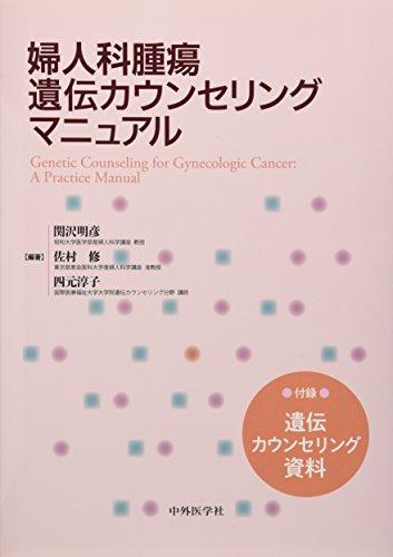 『婦人科腫瘍遺伝カウンセリングマニュアル』のトップ画像