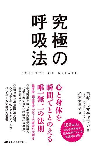 究極の呼吸法