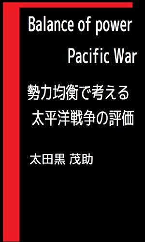 Balance of power Pacific War (Japanese Edition)