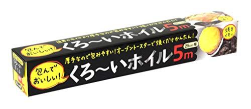アルファミック くろ~いホイル ブラック 幅25cm×長さ5m 厚み0.015mm BBQ 焼き芋