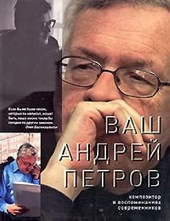 Your Andrei Petrov. Composer in the memoirs of contemporaries / Vash Andrey Petrov. Kompozitor v vospominaniyakh sovremennikov