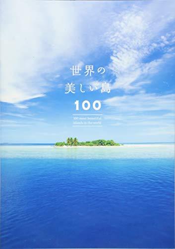 世界の美しい島100