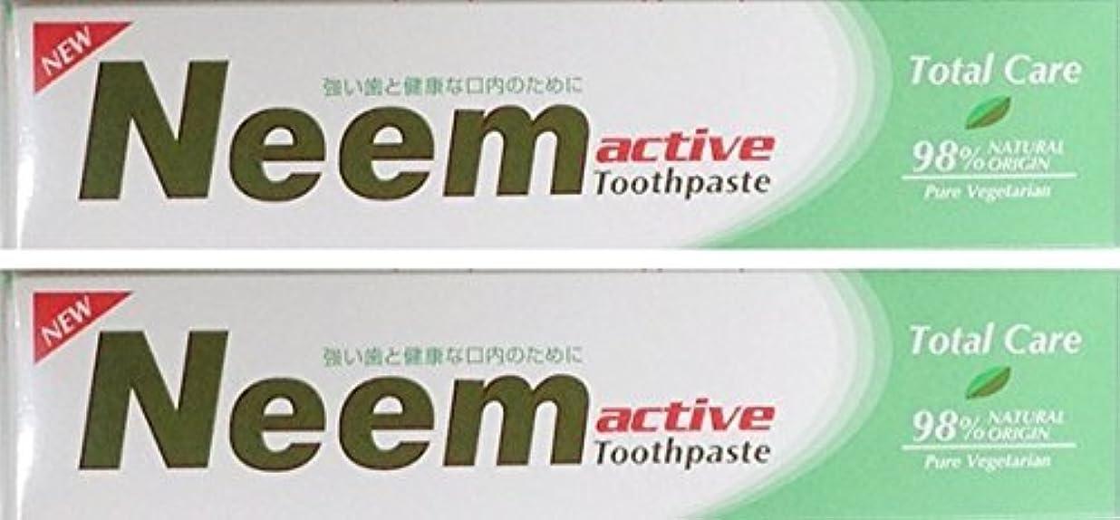 シーフード静的歪める【2本セット】Neem 歯磨き粉 200g  (新パッケージ)