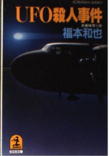 UFO殺人事件 (光文社文庫)の詳細を見る