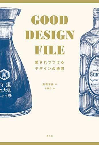 GOOD DESIGN FILE 愛されつづけるデザインの秘密の詳細を見る