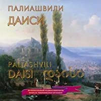 Paliashvili - Daisi / Twilight. Opera montage accompanied with narrator voice (2CD)