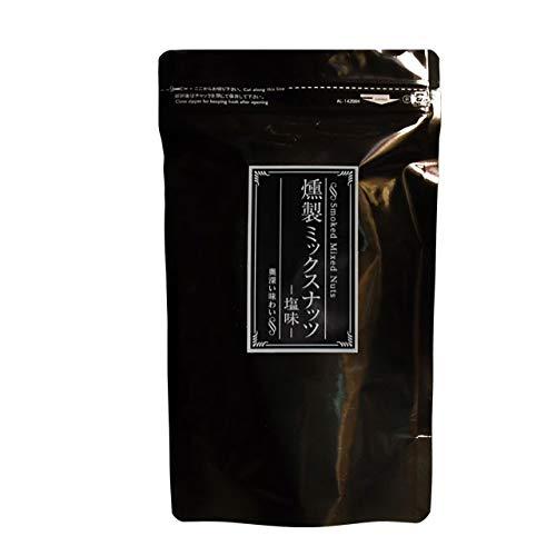燻製ミックスナッツ ミックスナッツ塩味 160g 送料無料 燻製ナッツ 桜チップ燻製 燻製チーズ入り
