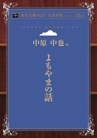 よもやまの話 (青空文庫POD(大活字版))