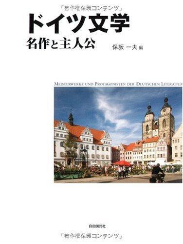 ドイツ文学―名作と主人公 (明快案内シリーズ)