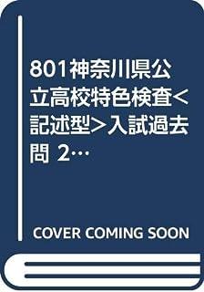 801神奈川県公立高校特色検査<記述型>入試過去問 2021年度用 5年間スーパー過去問 (声教の公立高校過去問シリーズ)...