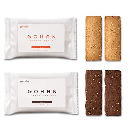 1食で36種類の栄養が摂れるクッキーGOHAN(プレーン味+チョコレート味): 栄養食 クッキー セット (4食セット)