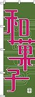 のぼり 和菓子 H-697 [並行輸入品]