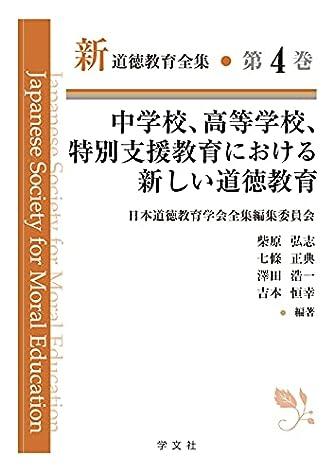 中学校、高等学校、特別支援教育における新しい道徳教育 (新道徳教育全集)