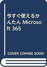 今すぐ使えるかんたん Microsoft 365