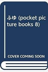 ふゆ (pocket picture books 8) 文庫