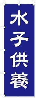 のぼり のぼり旗 水子供養 (W600×H1800)神社・仏閣