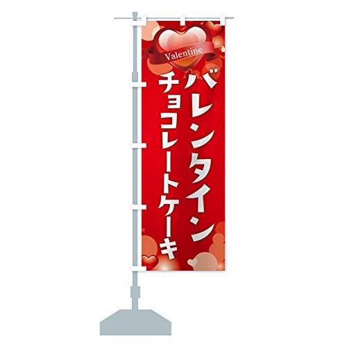 バレンタインチョコレートケーキ のぼり旗 サイズ選べます(スリム45x180cm 左チチ)