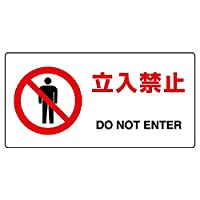 【818-04A】JIS規格標識 立入禁止